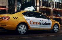 В Казани начал работать сервис такси Ситимобил