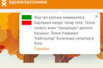 «Одноклассники» запустили интерфейс на татарском языке