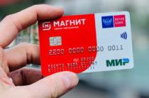 «Магнит» и Почта Банк запустили кобрендовую карту