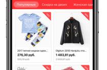 VK и AliExpress запускают партнёрскую программу для блогеров