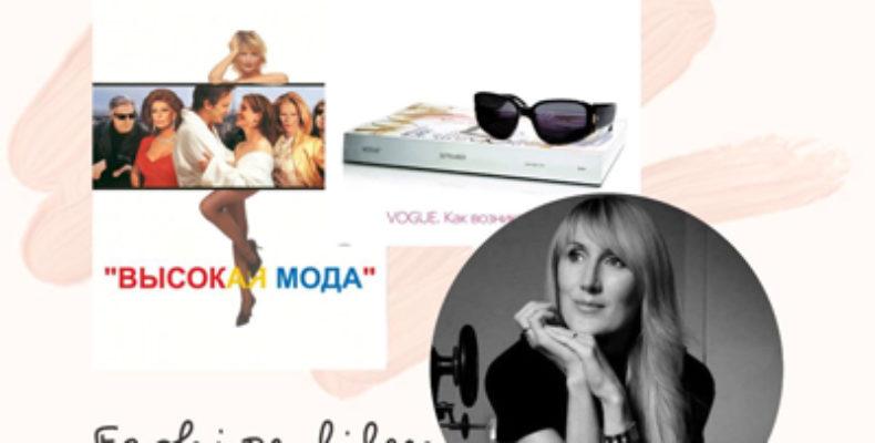 В Казани для ценителей моды организуют ночь кино «Fashion film night»