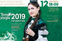 В Казани сегодня пройдет Республиканского конкурса «Татар кызы»