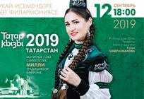 Республиканский конкурс «Татар кызы-2019»