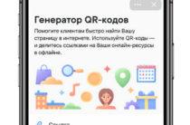 ВКонтакте запустила генератор QR-коды с любой ссылкой и дизайном.