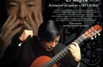 В марте в Казани состоится фестиваль «Классическая гитара в XXI веке»