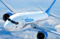 Авиакомпания «Победа» приостановит все полеты