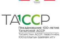 XVI Казанский кинофестиваль будет посвящен 100-летию ТАССР