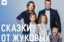 Солист группы «Руки Вверх!» Сергей Жуков запускает ВКонтакте подкаст «Сказки от Жуковых»