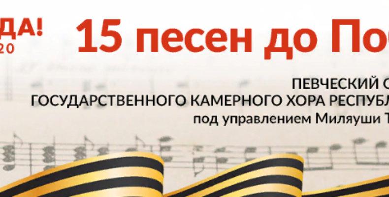 ГБКЗ им.С.Сайдшева запускают проект «15 песен до Победы»