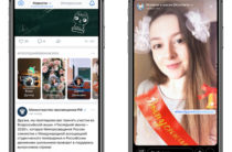ВКонтакте поможет школьникам отпраздновать «Последний звонок» онлайн