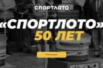 50-летний юбилей «Спортлото»