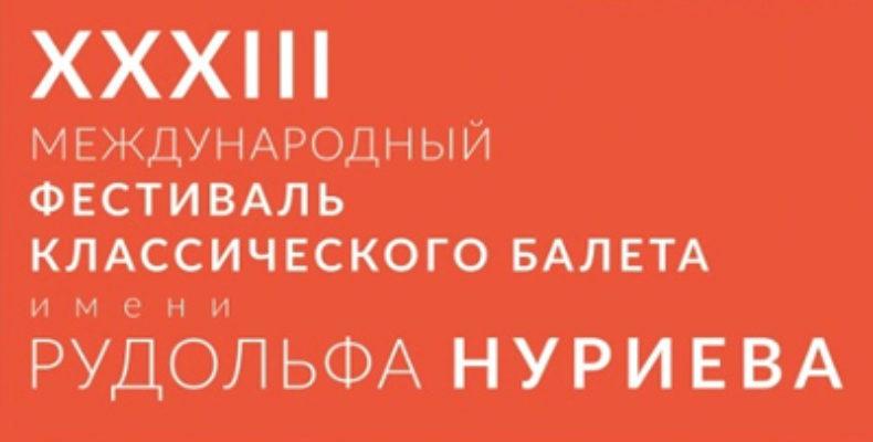 17 декабря стартует XXXIII Нуриевский фестиваль