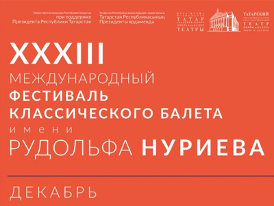 Нуриевский фестиваль