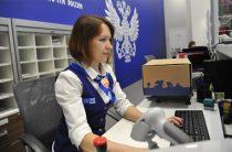 Почта России усиливает меры безопасности во время проведения Кубка конфедераций FIFA 2017