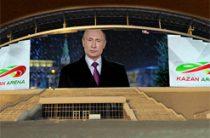 Поздравление Путина покажут на медиафасаде «Казань Арены»