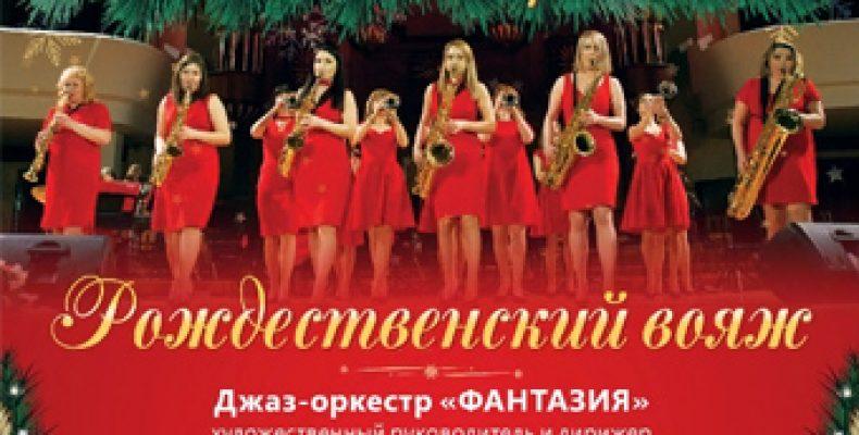 IV Рождественский фестивальв ГБКЗ Сайдашева откроется концертом оркестра «Фантазия»