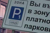 Муниципальные парковки будут работать бесплатно ближайшие 3 дня