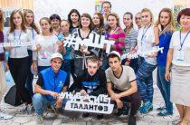 В Казани подведут итоги Молодёжной школы талантов