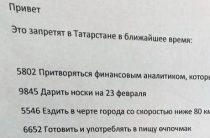 «Ак Барс» банк пошутил про слухи
