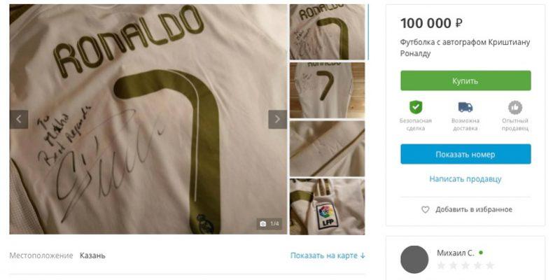 В Казани продают автограф Криштиану Роналду за 100 тысяч рублей