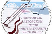 В Чистополе пройдет фестиваль авторской песни