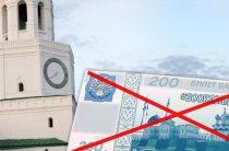 Нет такой купюры. Казань не попадет на новые банкноты