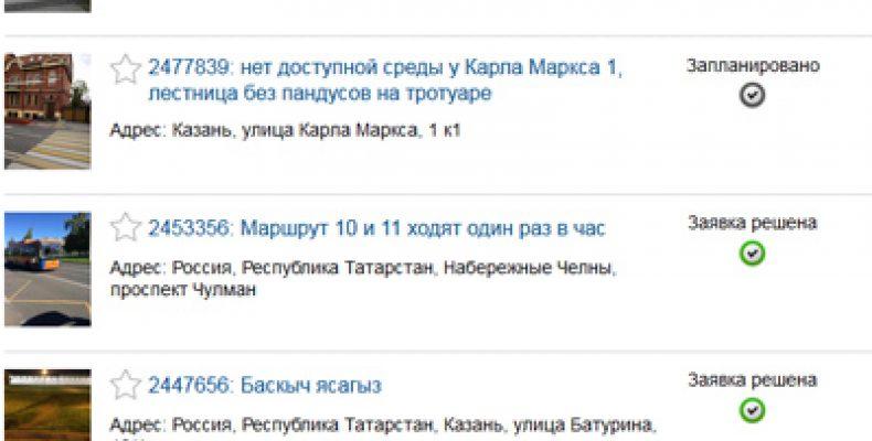 В «Народном контроле» появились новые категории