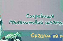 В ГБКЗ им. С.Сайдашева расскажут и нарисуют песком волшебные сказки Бажова
