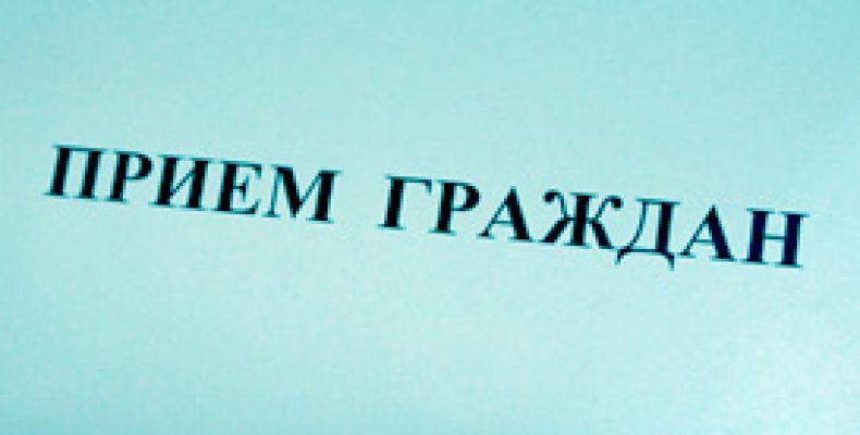 В Казани пройдет прием граждан по вопросам ЖКХ