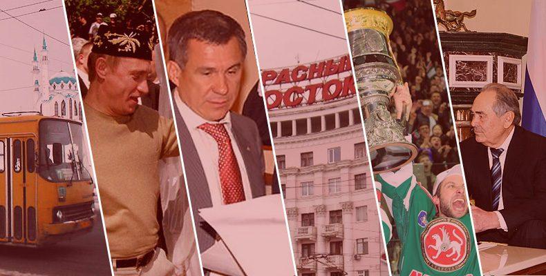 «10 лет тому назад…». Премьер-министр Минниханов, МРОТ 2300 рублей, конкурс «Татарская девушка» и другие новости