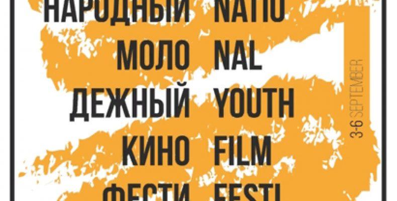 Каннский дебют откроет Международный молодежный кинофестиваль в Казани