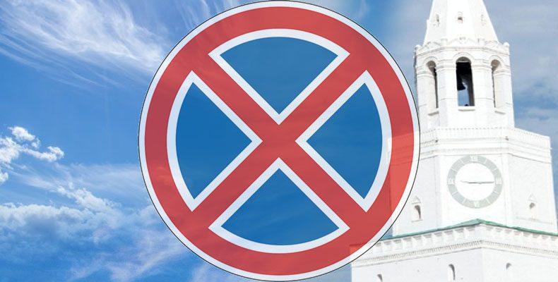 Во время матча «Рубин» — «Уфа» у Центрального стадиона запретят парковку