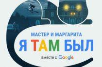 В Казани начались Google-чтения «Мастер и Маргарита. Я там был»