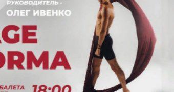 Фестиваль современной хореографии #StagePlatforma снова пройдет в Казани