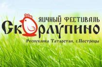 Пестречинский «Скорлупино в топ-10 гастрономических фестивалей июля