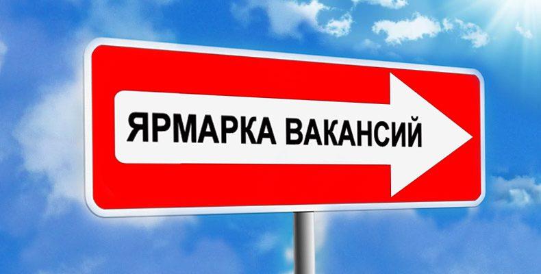 Казанцев приглашают на мини-ярмарку вакансий 6 декабря