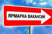 В торговом центре Казани пройдет Ярмарка вакансий