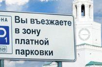В Казани будет еще больше платных муниципальных парковок