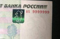 Казанец продает тысячерублевую купюру за миллион
