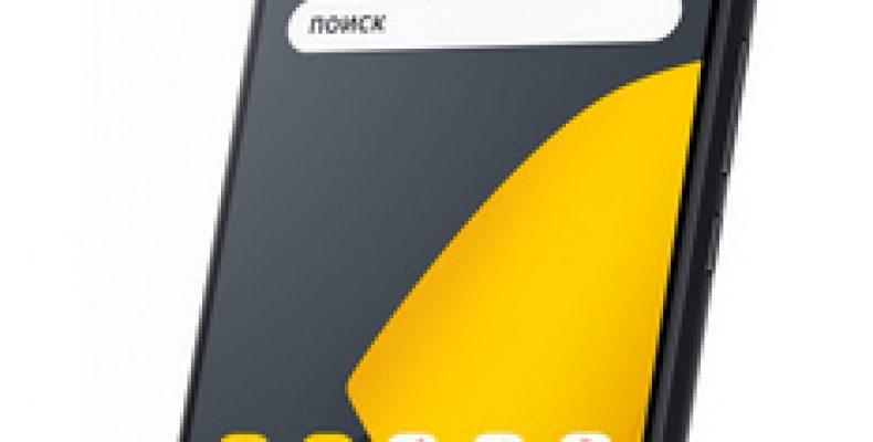 «Яндекс» представил свой смартфон, который покажет какая организация звонит, даже если номера нет в ваших контактах