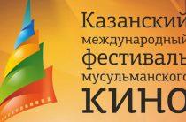 Казанский кинофестиваль обрел меценатов