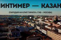 Казанский музыкант Минтимер Нугманов снял пародию на клип Тимати и Гуфа о Москве