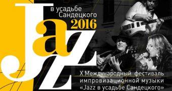 Двойным концертом завершится юбилейный фестиваль «Jazz в усадьбе Сандецкого»