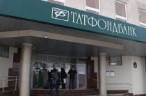 В АСВ назвали банки, которые выплатят возмещения вкладчикам «Татфондбанка»
