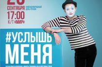 В Казани состоится Всероссийская премьера фильма о жизни грухих