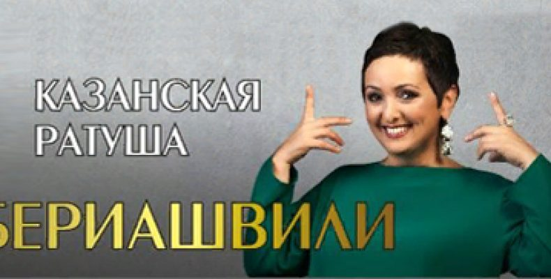 В День влюбленных Этери Бериашвили даст концерт в Казанской Ратуше