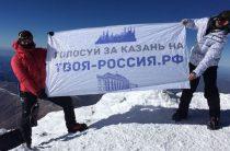 Банкнота с Казанским Кремлем поднялась на Эльбрус