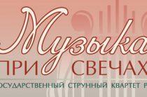 В ГБКЗ им. С.Сайдашева состоится концерт Государственного струнного квартета Республики Татарстан
