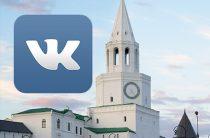 Сегодня ВКонтакте открыли в Казани представительство