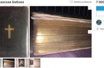 В Казани продают старинную Библию за 7 миллионов рублей